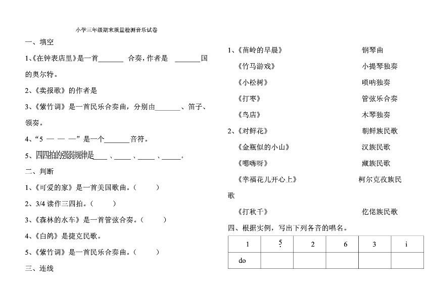 作业标题:小学三年级音乐课试卷分析总结