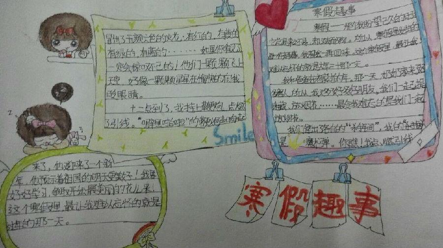 第二天,孩子们办了手抄报,主题定为:快乐寒假,美好的生活图片