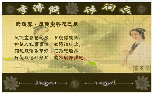 宋代诗人李清照的《武陵春·春晚》图片